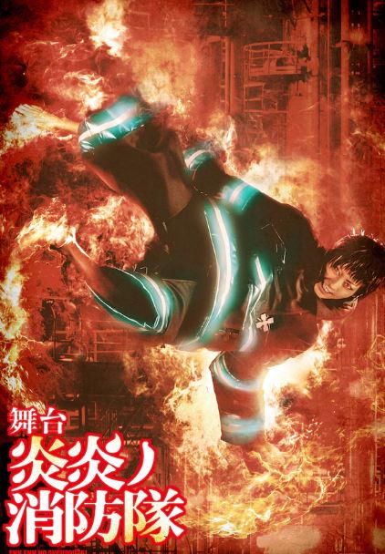 Fire Force live action