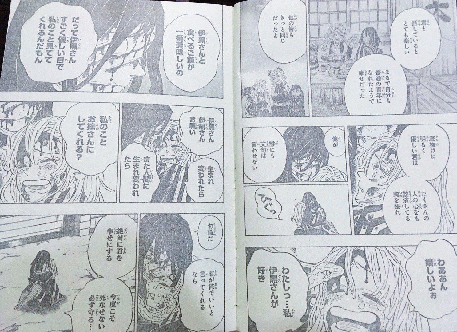 Kimetsu no Yaiba 200 spoilers